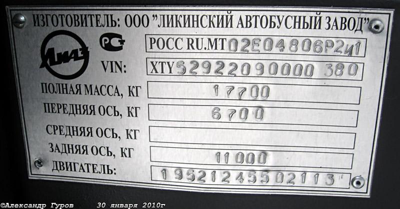 Moscow, LiAZ-5292.20 # 10160