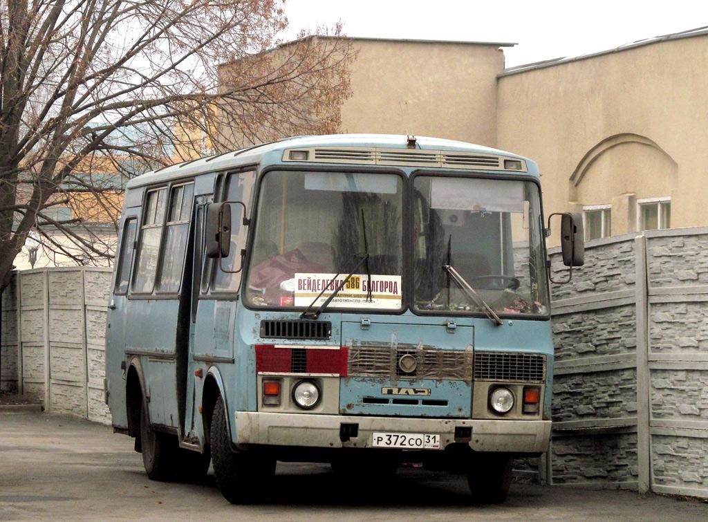 Белгородская область, ПАЗ-32053-50 (3S, ES, CS, BS) № Р 372 СО 31