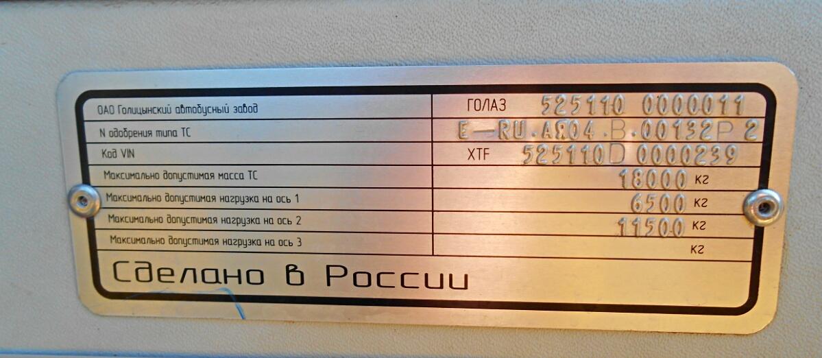 """Московская область, ГолАЗ-525110-11 """"Вояж"""" № 0270"""