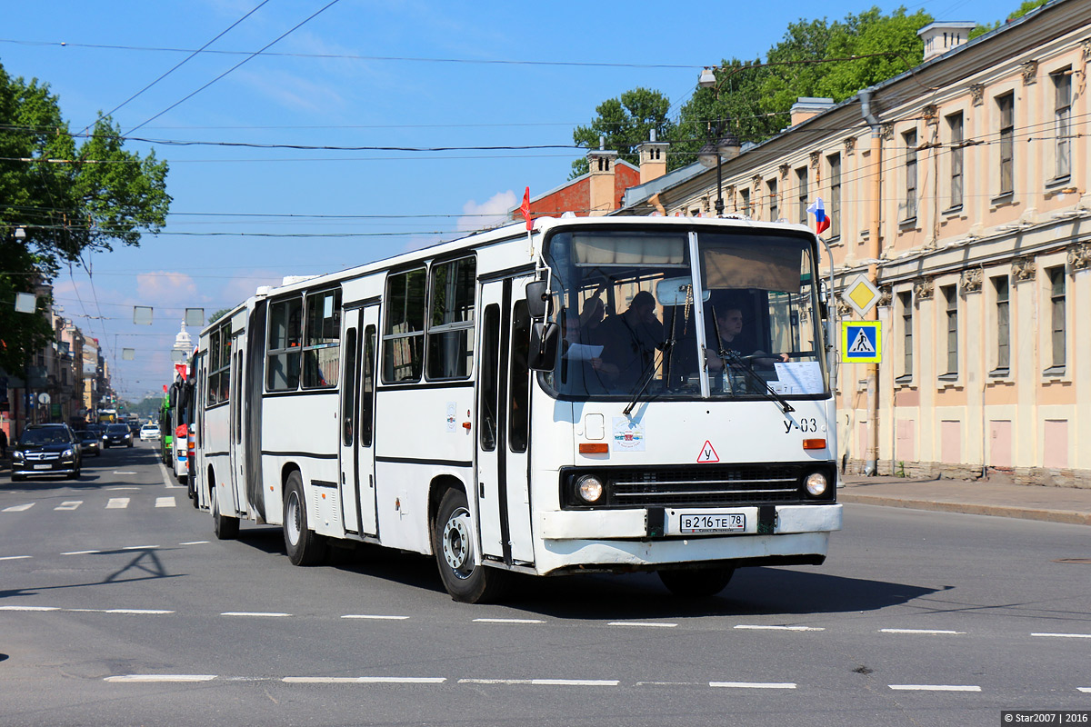 Saint-Petersburg, Ikarus 280.33O # У-03; Saint-Petersburg — 2nd St. Petersburg parade of retro-transport, 22 May 2016
