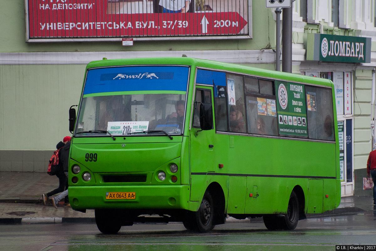 Kharkov region, I-VAN A07A-30 # 999